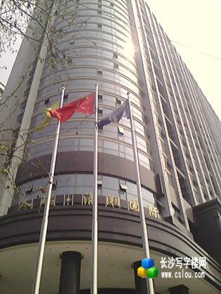 长沙康岛置业有限公司联合长岛饭店开发的长沙市中央大型高档城市综合