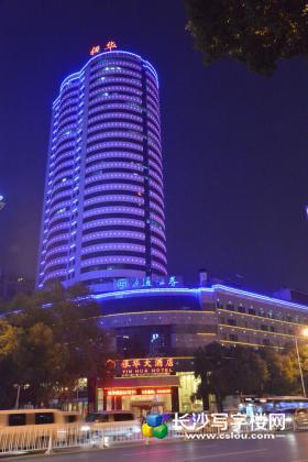 湖南银华大厦