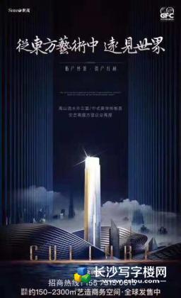 湖南省第二高楼150-2300预售进行中