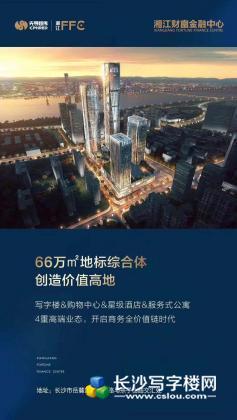 地铁无缝对接 滨江新城 金融集聚 湘江财富金融中心
