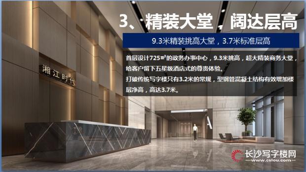 河西新金融中心恒伟湘江时代300平写字楼,底价出售