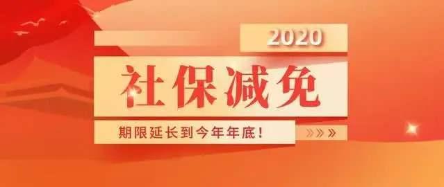 社保减免政策增加延长至2020年12月底